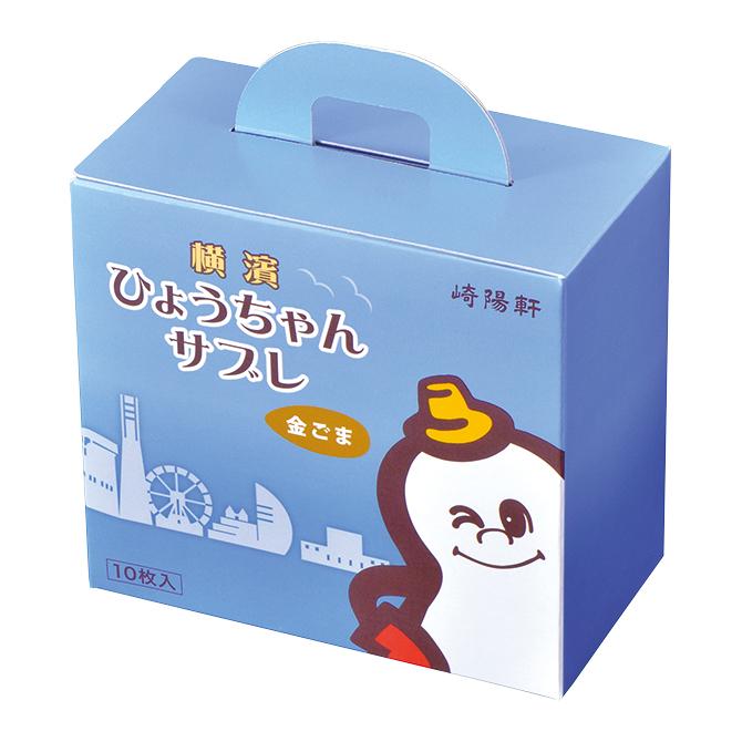 横濱ひょうちゃんサブレ 金ごま 崎陽軒